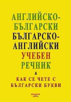 Английско-български - Българско-английски учебен речник (Как се чете с български букви)