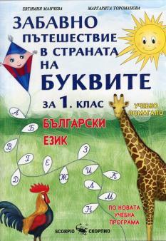 Забавно пътешествие в страната на Буквите за 1. клас - помагало по български език