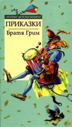 Приказки. *Златни детски книги* №6