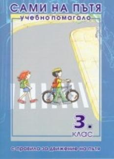 Сами на пътя- учебно помагало за 3. клас с правила за движение по пътя