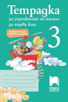 Тетрадка за упражнение по писане № 3 за 1. клас