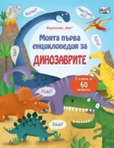 Моята първа енциклопедия за ДИНОЗАВРИТЕ