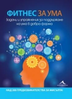 Фитнес за ума. Задачи и упражнения за поддържане на ума в добра форма