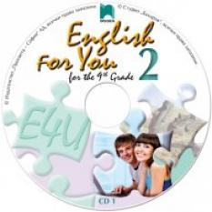 English for You 2 - аудиодиск № 1 по английски език за 9. клас