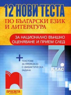 12 нови теста по български език и литература за национално външно оценяване и прием след 7 клас