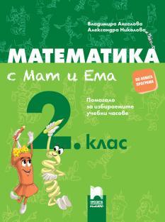 Математика с Мат и Ема за 2. клас - помагало за избираемите учебни часове