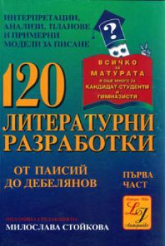 120 литературни разработки - І част
