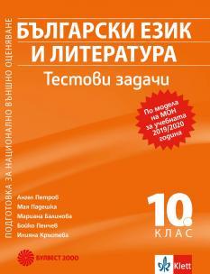 Тестови задачи по български език и литература за 10. клас - подготовка за НВО