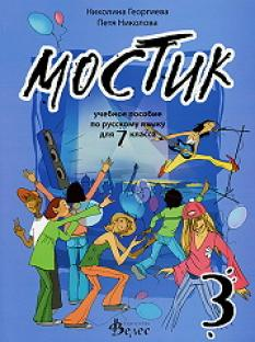 Мостик 3 - учебно помагало по руски език за 7. клас