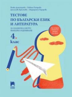 Тестове по български език и литература за НВО в 4. клас