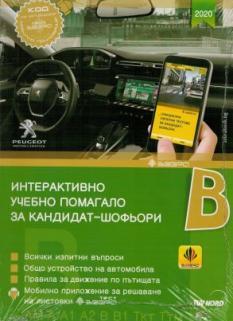 Интерактивно учебно помагало за кандидат-шофьори категория В - 2020 г.