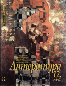 Литература за 12. клас задължителна и профилирана подготовка