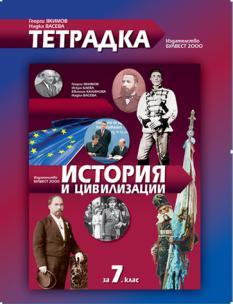 Тетрадка по история и цивилизации за 7. клас