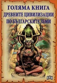 Голяма книга - древните цивилизации по българските земи
