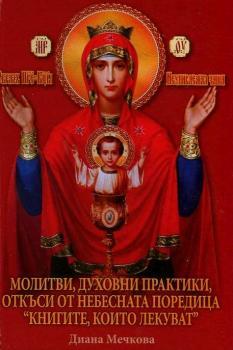 Молитви, духовни практики, откъси от небесната поредица КНИГИТЕ, КОИТО ЛЕКУВАТ