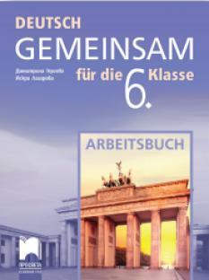 Deutsch Gemeinsam - учебна тетрадка по немски език за 6. клас