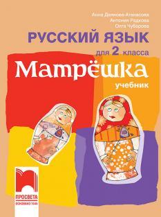 Матрëшка - учебник по руски език за 2. клас