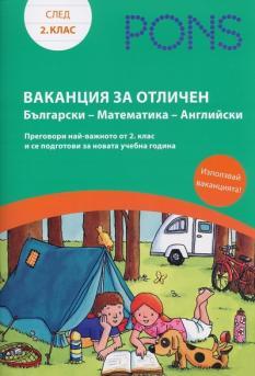 Ваканция за отличен след 2 клас: Български, Математика, Английски