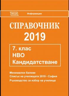 Справочник 2019 за кандидатстване след 7. клас