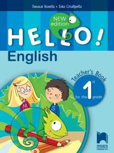 Английски език - HELLO! New Edition - книга за учителя за 1. клас