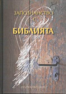 Запознанство с Библията - луксозно издание