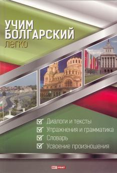 Учим болгарский легко - учебник