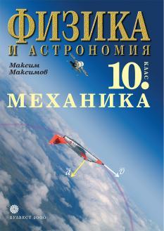Физика и астрономия за 10. клас - Механика