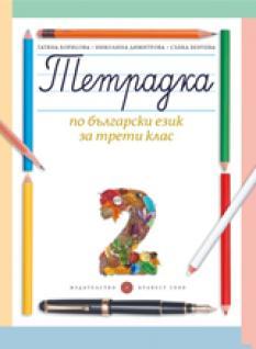 Тетрадка № 2 по български език за 3. клас (Борисова)
