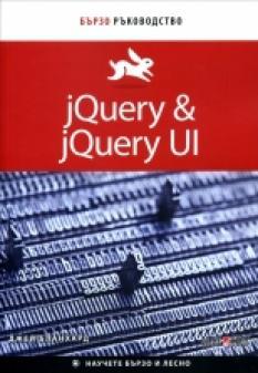 jQuery and jQuery UI - бързо ръководство