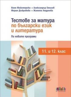 Тестове за матура по български език и литература - 11. и 12. клас