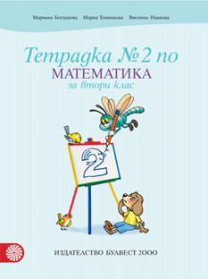 Тетрадка по математика № 2 за 2. клас