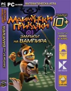 Маймунски приказки: Замъкът на вампира - математическа игра за 4. клас на диск