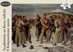 Пъзел. Залавянето на Васил Левски в Къкринското ханче