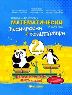 Математически тренировки и блицтурнири с електронен вариант по математика за 2. клас