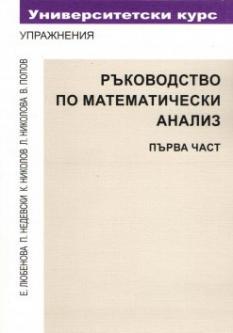 Ръководство по математически анализ част 1 - университетски курс упражнения