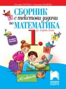 Сборник с текстови задачи по математика за 1. клас (2017г.)