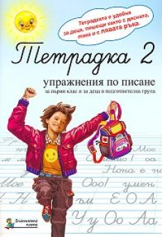 Тетрадка 2 с упражнения по писане за 1. клас и подготвителната група