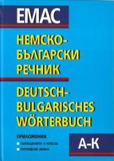 Немско - български речник в два тома