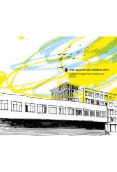 Кандидат-студентски справочник: Нов български университет 2020 - 2021 г.