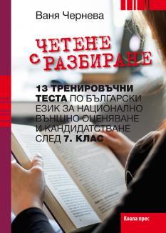 Четене с разбиране – 13 тренировъчни теста зa НВО след 7. клас