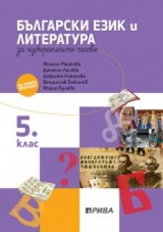 Учебно помагало по български език и литература за 5. клас за избираемите часове