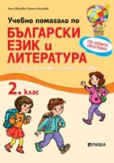Учебно помагало по български език и литература за избираемите учебни часове за 2. клас
