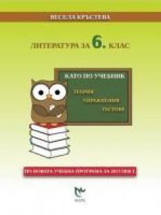 Като по учебник: Български език за 6. клас