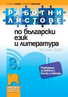 Работни листове по български език и литература за 8. клас