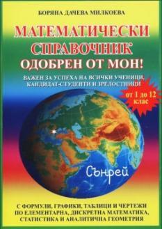 Математически справочник от 1-ви до 12-ти клас