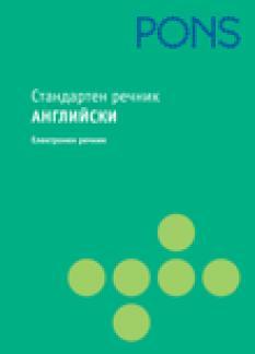 CD -Стандартен речник английски