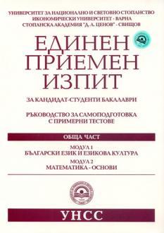 Единен приемен изпит за кандидат-студенти. Модул 1 - Български език и езикова култура.  Модул 2 - Математика - Основи