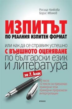 Изпитът по БЕЛ след 7. клас - помагало за външно оценяване по български език и литература