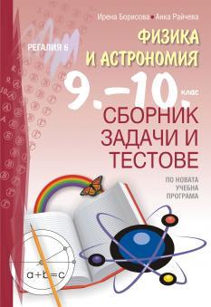 Сборник задачи и тестове по физика и астрономия за 9.-10. клас