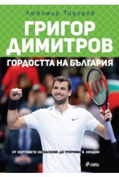 Григор Димитров